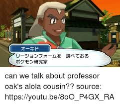 Professor Oak Meme - 25 best memes about professor oak alola professor oak alola memes