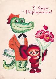 vintage birthday cheburashka postcard 1973 cheburashka