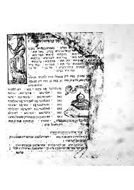 sephardic haggadah pdf ehad mi yodea its sources variations and parodies