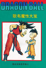 dragon ball fan manga hosting dragon ball fan manga the dao of dragon ball
