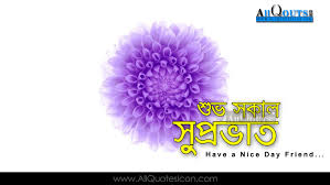 quotes on good morning in bengali good morning wishes in bengali pictures online www allquotesicon