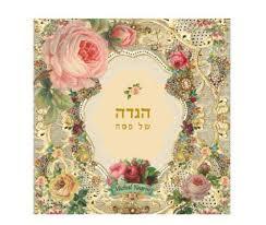 a passover haggadah passover haggadah in hebrew designed by michal negrin