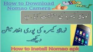 namao apk category nomao app free