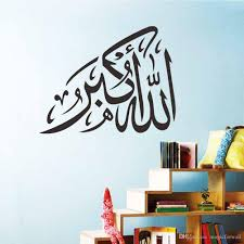 arabic muslin wall decals islamic wall decor murals arabic quran arabic muslin wall decals islamic wall decor murals arabic quran wall art mural bismillah calligraphy wall poster for living room bedroom
