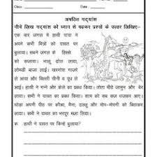 hindi grammar vilom opposites potrait pinterest