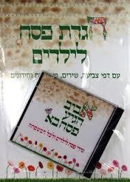 reform passover haggadah vintage passover haggadah etsy judaica passover