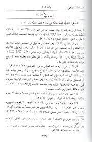 hashiyat al saharanpuri ala al jami u0027 al sahih lil bukhari 15 thick