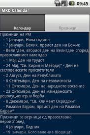 Verski Kalendar 2018 Mk Makedonski Kalendar Android Apps On Play