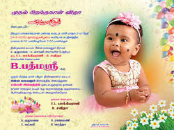 attractive birthday invitation cards in chennai 48 in seminar