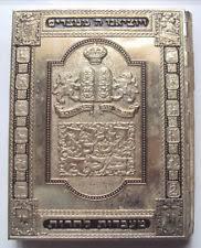 arthur szyk arthur szyk haggadah judaism ebay