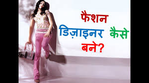 fashion designer how to become a fashion designer support