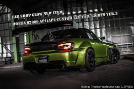custom honda s2000 car shop glow s2000 ap2 led taillights ver 3 final form usa