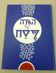 reform passover haggadah 112 best haggadahs images on passover haggadah