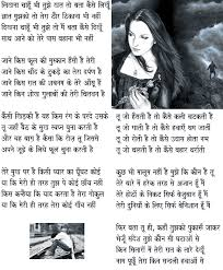 agyat saathi ke naam geeta kavita com poem agyat saathi ke naam