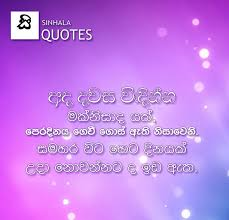 wedding wishes sinhala sinhala quotes home