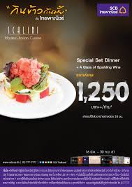 credit cuisine promotion scb credit card