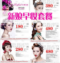 Wedding Makeup Packages Ll20yg From The Best Taobao Agent Yoycart Com