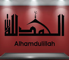 online get cheap wall 3d stickers in arabic aliexpress com new home wall stickers vinyl decal muslim islamic arabic alhamdulillah decor free shipping china