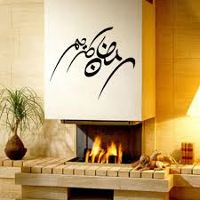 Muslim Home Decor by Online Buy Wholesale Allah Wall From China Allah Wall Wholesalers
