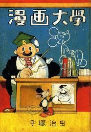 tezuka osamu u0026 rectification mickey comics journal