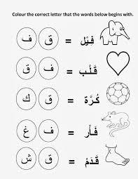 arabic alphabet worksheet printable loving printable
