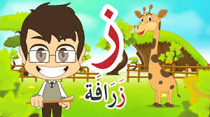 learn arabic letter zay ز arabic alphabet for kids arabic