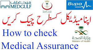 how to check medical assurance in saudi arab in urdu handi youtube