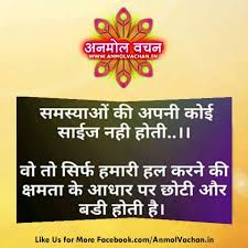 problem quotes in anmolvachan in