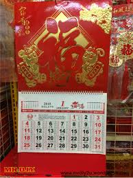 Chinese New Year Home Decoration Cny Wall Decoration Shenra Com