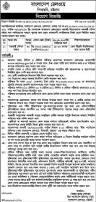 Bd Jobs Resume Format by Bangladesh Job Circular 2017