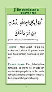 download asmaul husna bismillahi bada na mp3 hadees fajr ki namaz ke bad yeh dua teen 3 bar padhe س ب ح ان