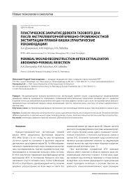 Perineal Dissection Of Synchronous Abdominoperineal пластическое закрытие дефекта тазового дна после экстралеваторной