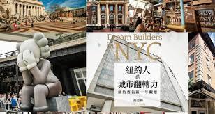 canap駸 le corbusier 都市觀察好書推薦紐約人的城市翻轉力 紐約舊街區十年觀察 準建築人