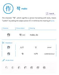 your first hanja guide learn essential chinese characters used in