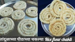 rice flour chakli चकल recipe त द ळ च व ळवण च चकल tandulachya pithachi