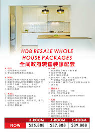 Whole House Furniture Packages Promotion