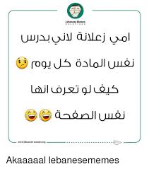 Lebanese Meme - wwwlebanese memesorg lebanese memes s o l u t i o n s akaaaaal