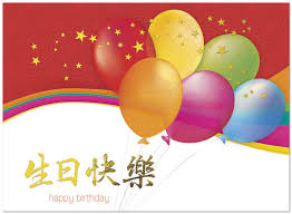 chinese balloons birthday card chinese birthday cards posty cards