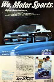 nissan skyline ken mary japanese nissan skyline r31 ad car ads brochures u0026 articles