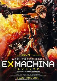 appleseed ex machina japanese poster ex machina pinterest