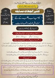 quiz competition at jamma masjid ahle hadees momin pura byculla