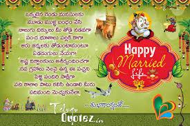 new marriage wishes indian wedding telugu wishes for couples teluguquotez in telugu
