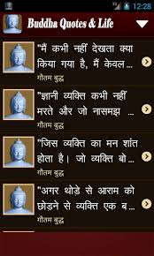 gautama buddha quotes in android apps on play