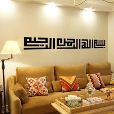 Islamic Home Decor Classic Check Muslin Design Wall Border Decal Sticker Home Decor