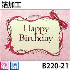 buy discount gift cards kyoto laku rakuten global market ribbon pink 21st birthday card