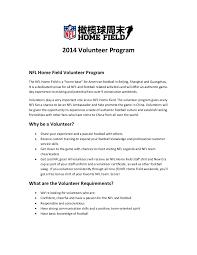 Technical Theatre Resume Template 2014 Nfl Home Field Volunteer Program Info Sheet