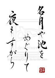 traduction si鑒e social anglais haiku poem by basho matsuo 1644 1694 名月や池をめぐりて