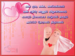 wedding quotes in tamil marriage wish images in tamil kavithaitamil