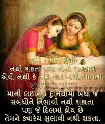wedding quotes gujarati marriage quotes in gujarati