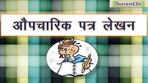 hindi formal letter 1 औपच र क पत र ल खन sick
